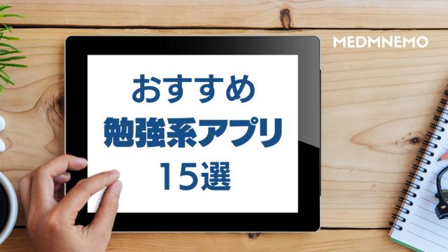 おすすめ勉強系アプリ13選
