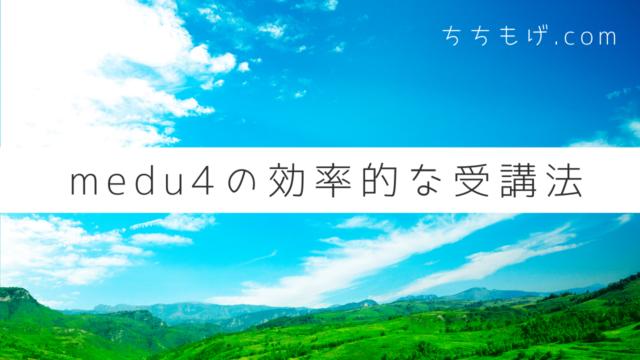 【ちちもげ的】medu4の効率的な受講法・勉強法