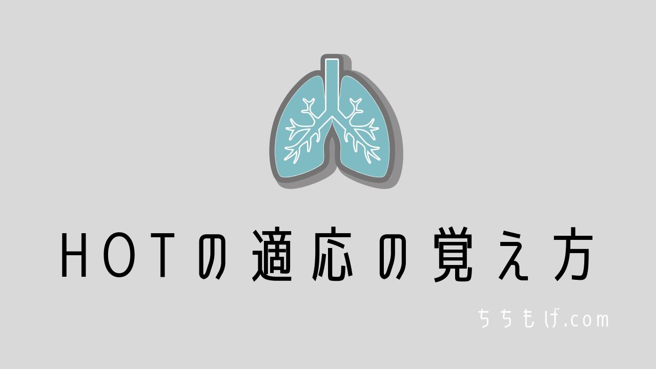 在宅 酸素 療法