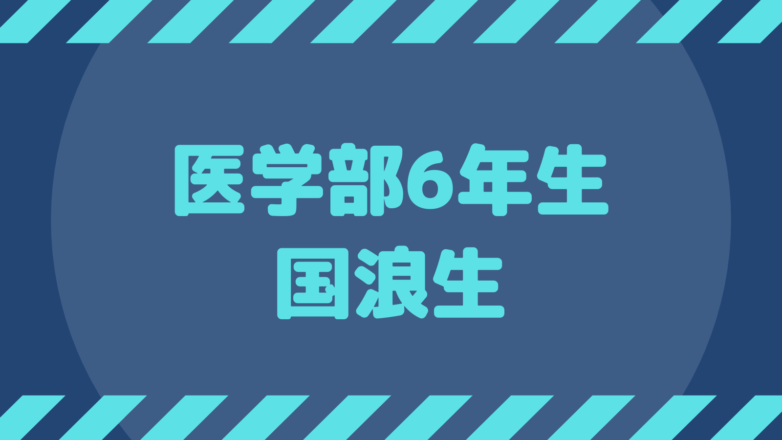 医学部6年生・国浪生向け