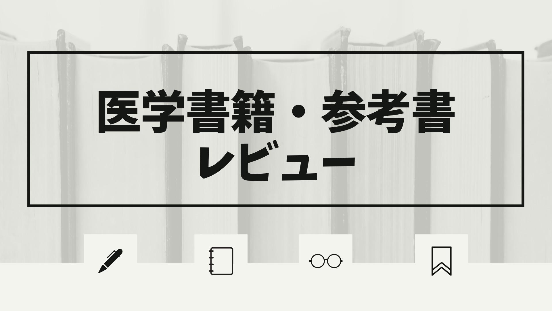 医学書籍・参考書レビュー