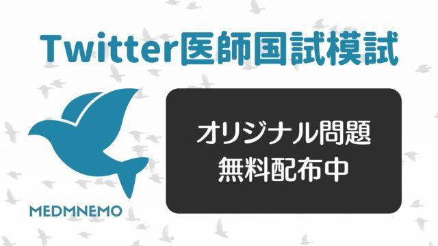 Twitter医師国試模試